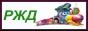Все о Российском железнодорожном транспорте, пассажирские и грузоперевозки, подвижной состав, ремонт подвижного состава, запасные части на пассажирские вагоны, купить пассажирский железнодорожный вагон, ремонт пассажирский вагонов, вагоны метрополитена, железнодорожные цистрены, мойка вагонов, наружная обмывка пассажирский вагонов, как сберечь ЛКП  железнодорожного вагона, эксплуатация вагонов